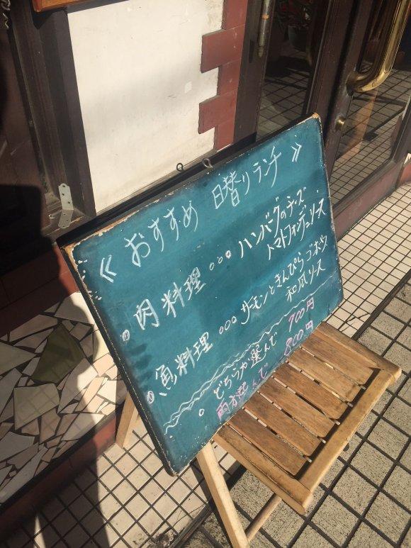 お肉もお魚も両方ついて800円!喫茶店のレベルを超えた日替わりランチ