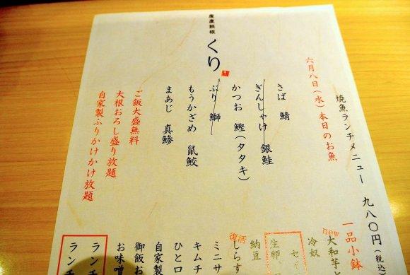 鉄板で焼き魚!?毎日仕入れる新鮮魚介ランチが1000円以下で@六本木