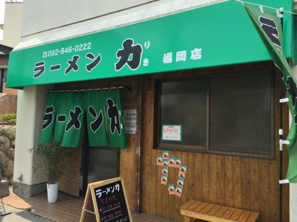 あの「元気一杯」の姉妹店も!福岡市内の豚骨ラーメン新店おすすめ3軒