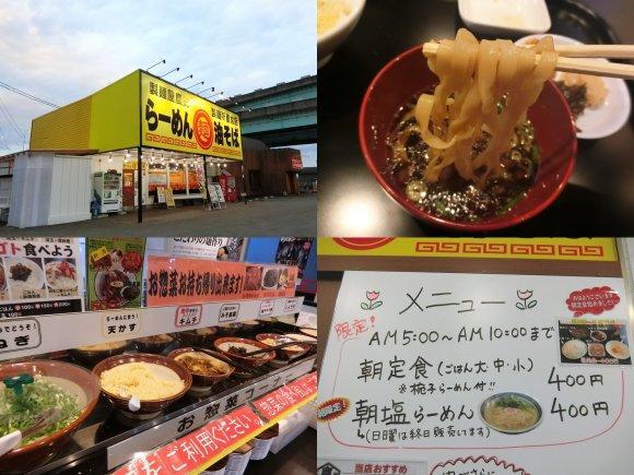 モーガン?朝専用ラーメン定食??福岡の朝を支え続けるラーメン店3選