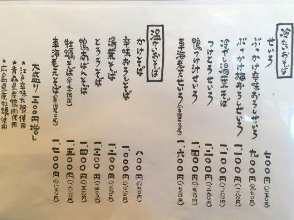 本格的な手打ち蕎麦がランチなら800円で!話題のエリアで注目の蕎麦屋