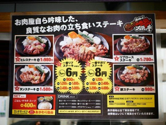 お得にガッツリ肉を食べよう!福岡で話題の立ち食いステーキが旨い店3軒