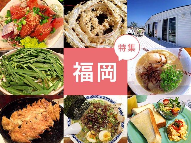 【随時更新】バリうま!日本屈指のグルメ大国・福岡の名店特集
