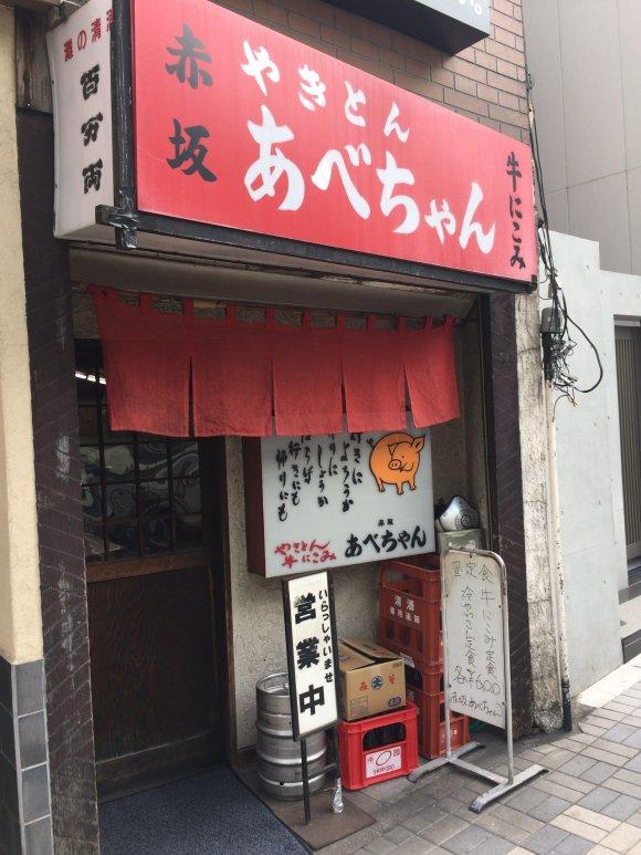 待ち時間は1分以内!600円でサク飯できる絶品煮込みランチ@赤坂
