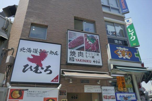 食べごたえ十分で美味!『やまの』なら秋葉原駅近くで肉ランチが味わえる