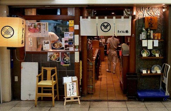 押しも押されぬ名店!大阪駅近くで本格讃岐うどんが味わえる店