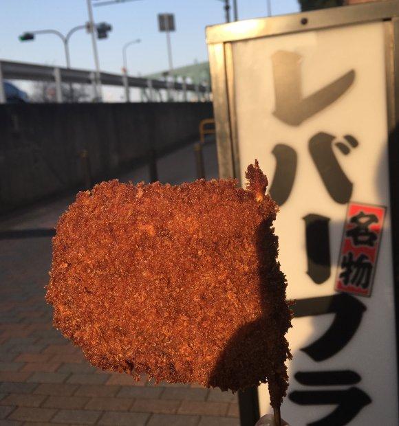 サックサクのレバカツ1本150円!月島名物の元祖レバーフライ専門店