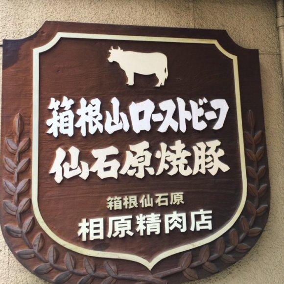 紋次郎ローストビーフは感動の美味しさ!箱根で必ず立ち寄りたい精肉店