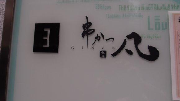 9月まで!大阪生まれの高級串揚げ店・串かつ凡の超お得ランチ
