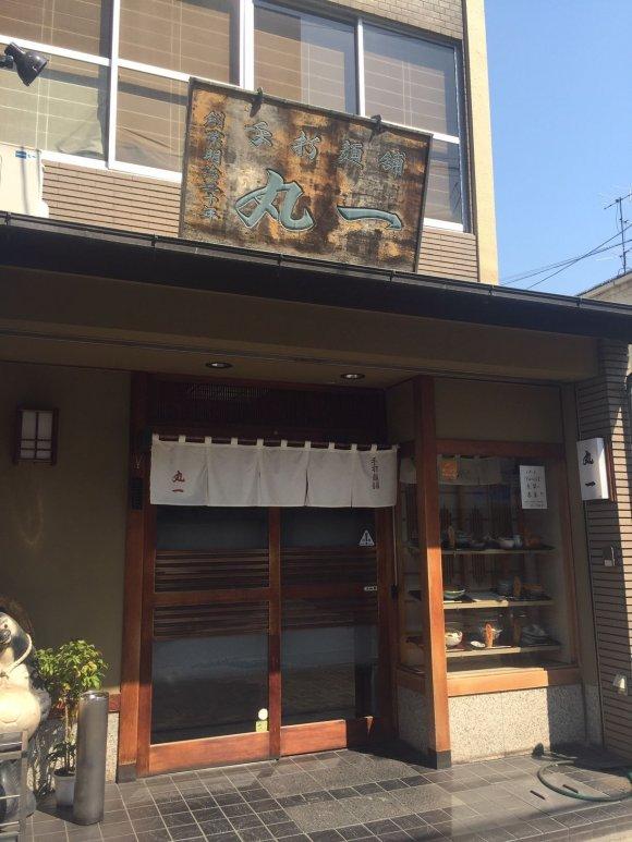 生の桜海老を使ったかき揚げが絶品!本格うどんも旨い明治30年創業の店