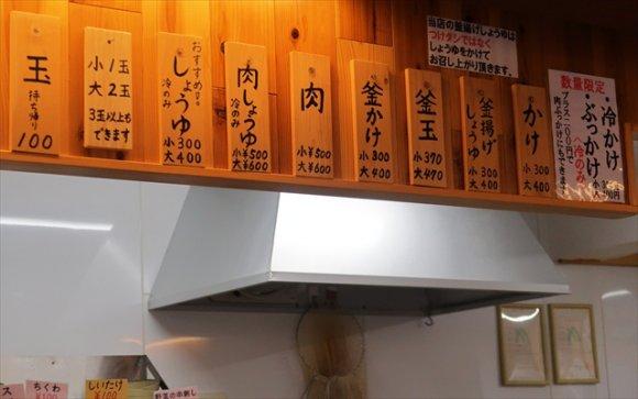わざわざ食べに行く価値あり!山奥で材木屋さんが営むセルフうどん店