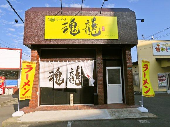 北九州市のラーメンは激熱!注目の「カラシビ味噌」と「ど豚骨」の新店