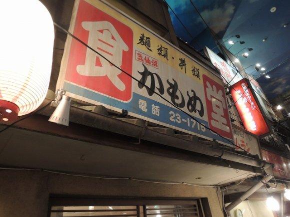 【4/5まで】酒場もラーメンも!ラー博で気仙沼を味わおう!