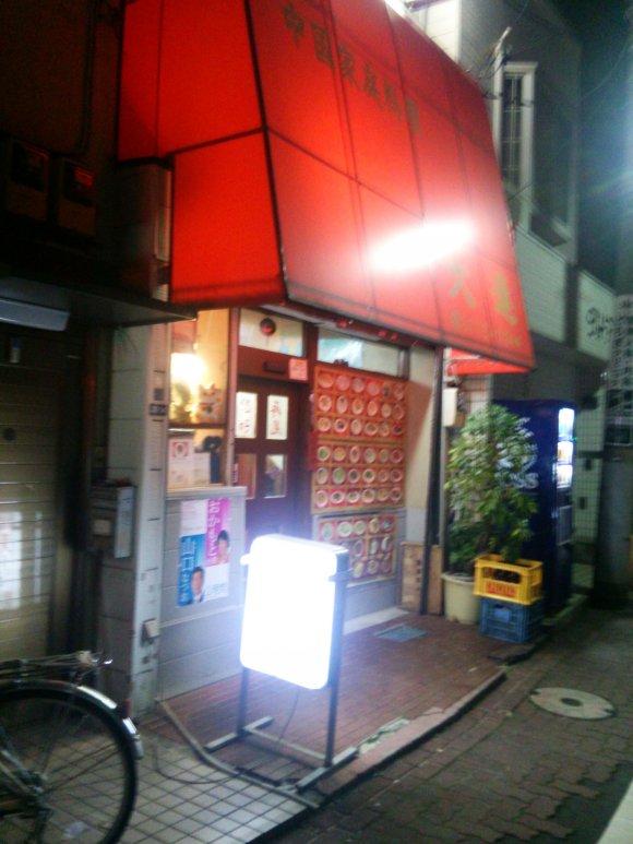 【大森】インパクト大の焼き餃子に薬膳酒!隠れた名店「大連」