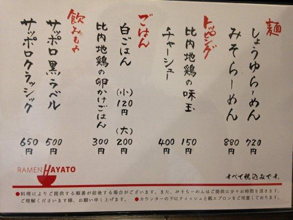 大阪・名店のDNAを引き継ぐ注目の新店!期待のみそらーめん