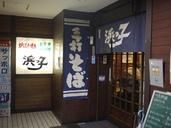毛ガニもジンギスカンも!北海道で食べたいものが全部揃った老舗居酒屋