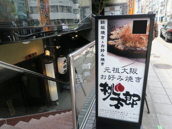 激辛カレーに限定カレーうどん!大阪の一度は訪れたいカレーが美味しい店