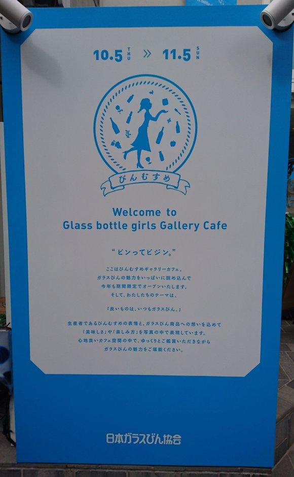 ガラスびんの魅力を体感!80種類のフードやスイーツを楽しめるカフェ