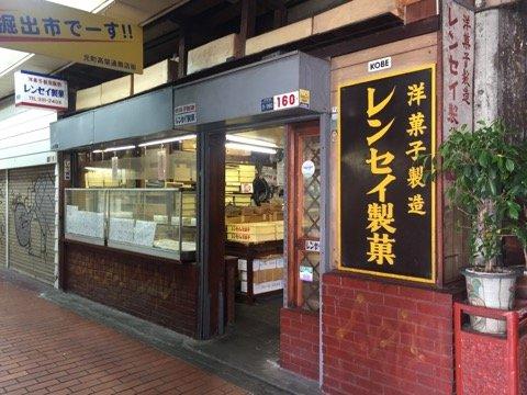 懐かしい味のケーキがすべて100円!神戸元町高架下にある洋菓子の老舗