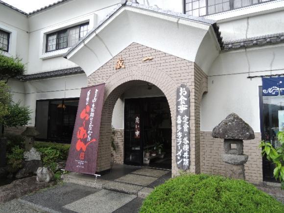 箱根で喜多方ラーメンを楽しめる老舗食堂!蔵一@仙石原