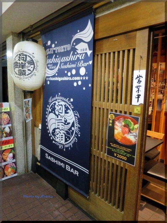 築地場外:2015年版場外市場で絶対に行くべきお勧め店5軒