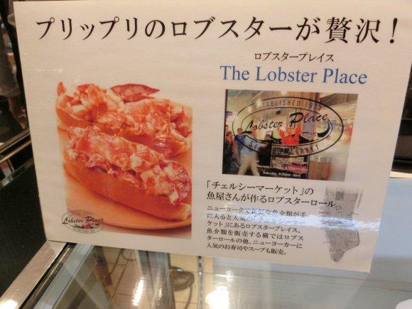 銀座三越にN.Yが出現!海老好き必食のロブスターロール