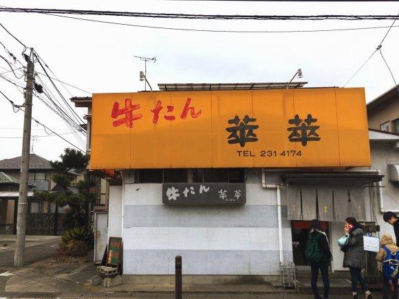 孤独のグルメにも登場した名店!仙台の地元民も通う牛タン専門店
