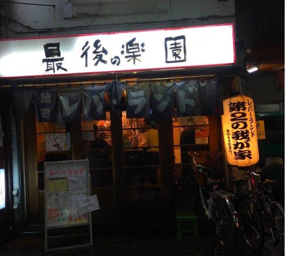 いせや総本店に肉の大山も!都内の安くて美味しい「立ち飲み肉酒場」7軒