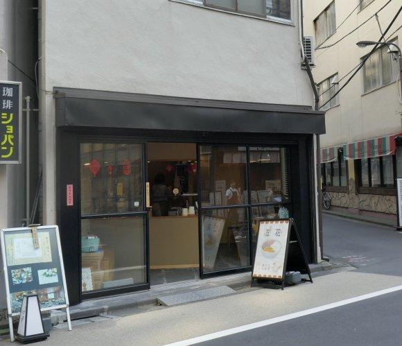 選べる楽しさも!オープンしてから常に人気の台湾スイーツ「豆花」専門店