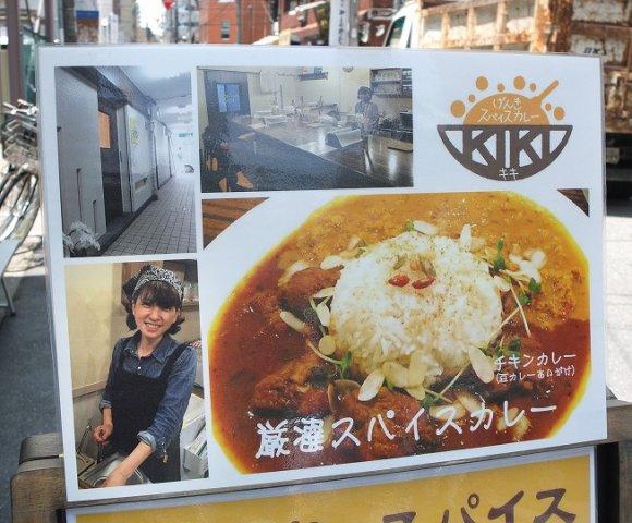 夏バテ予防にも!旨味たっぷりで癖になるスパイスカレー@大阪
