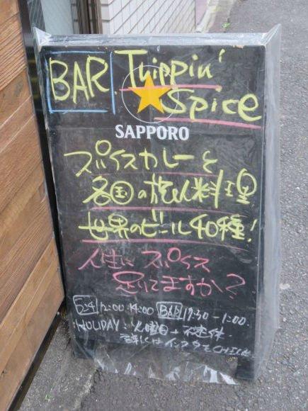 開店直後に満席になるほどの人気店!昼から飲めるスパイスカレーのお店
