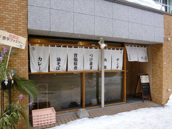 札幌の人気ラーメン店・山嵐の新店!札幌中心部であの背脂豚骨ラーメンを