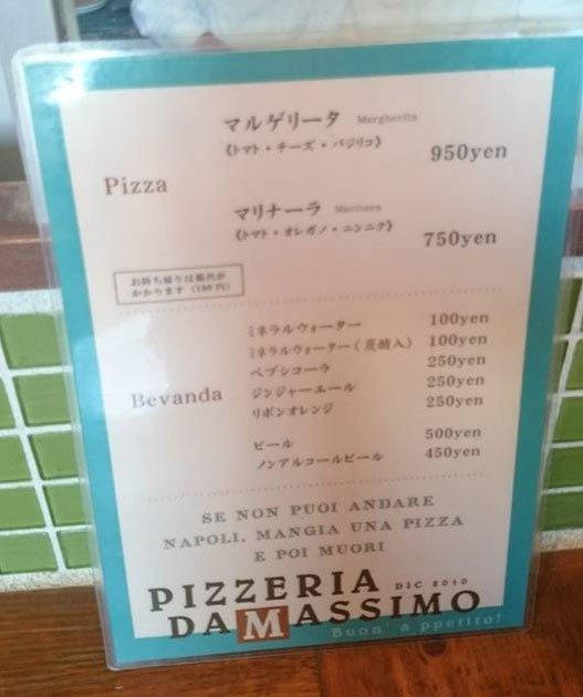 本格窯焼きナポリピッツァをこの価格で!地元民から愛されるピッツェリア