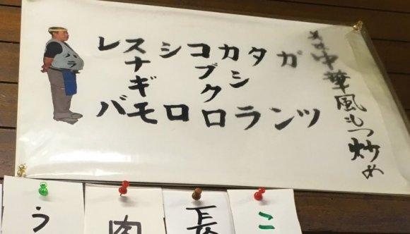 新宿駅近!サラリーマンの聖地『串元』の名物・中華風もつ炒めが旨すぎる
