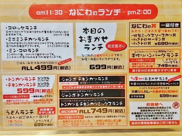 胃袋の限界にチャレンジ!激安デカ盛りランチが749円の太っ腹すぎる店