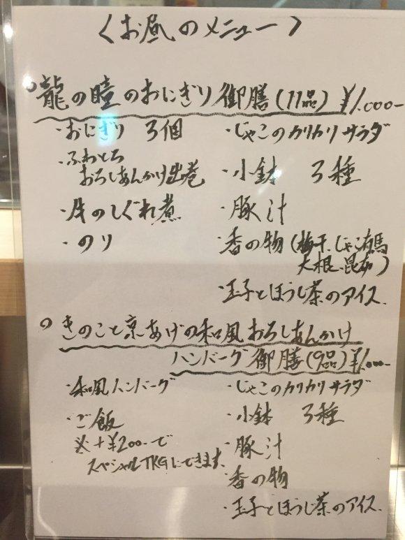 """大人気のランチが待望の復活!ブランド米""""龍の瞳""""のおにぎりランチ"""