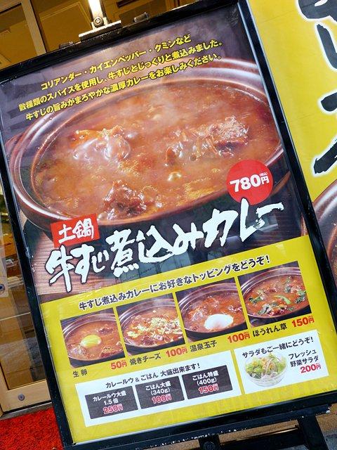 大阪カレーに新ジャンル確立!?牛すじがガッツリ入った土鍋カレー専門店