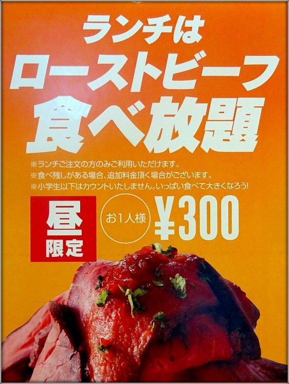 +324円でローストビーフ食べ放題!道産素材豊富なイタリアンランチ