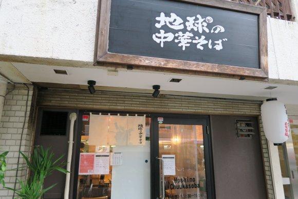 都内近郊の名店を紹介!マニアおすすめ激ウマ塩ラーメン店5選