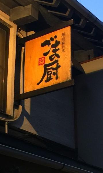 「胡麻」の魅力を余すことなく堪能!新感覚の胡麻料理とお酒が楽しめる店