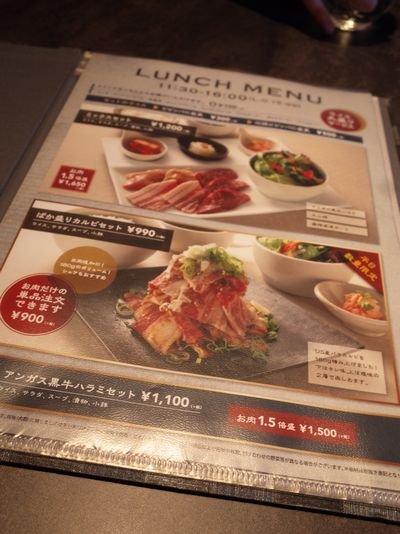 平日限定!1,000円以下で楽しめる銀座の「ばか盛り」焼肉ランチ