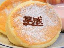 30日まで!平成のうちに食べておくべき「平成最後の奇跡のパンケーキ」