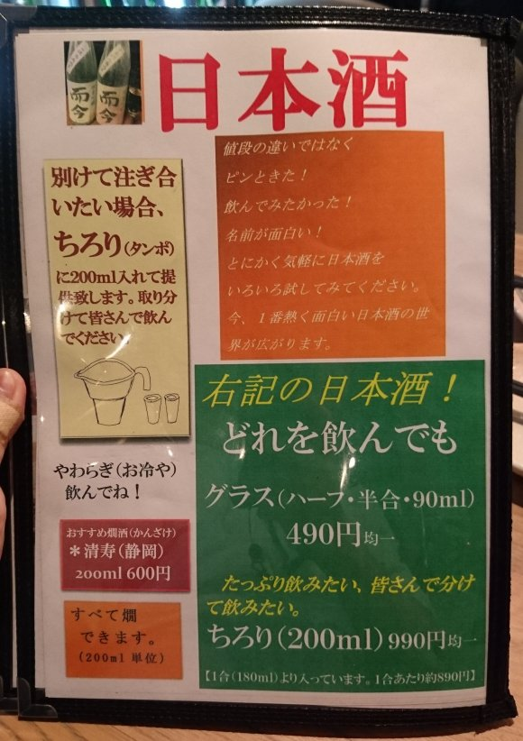 【新宿ニューれば屋】輝く鳥いくらが絶品!日本酒も格安で呑める焼鳥屋
