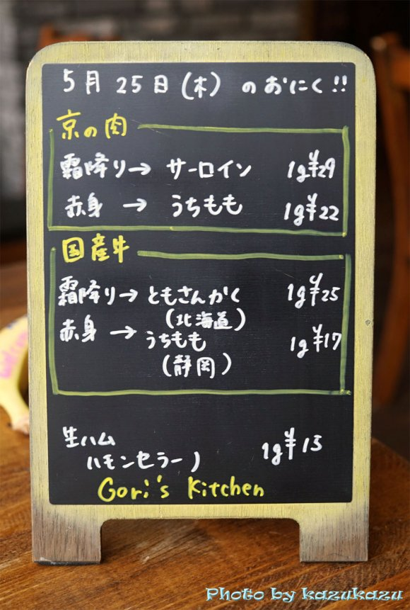 1グラムから注文OK!肉ソムリエ厳選の黒毛和牛肉を量り売りする肉バル