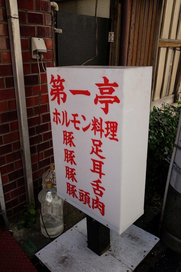 食通が20年近く通う中華の名店「第一亭」でまず食べるべき名物とは?