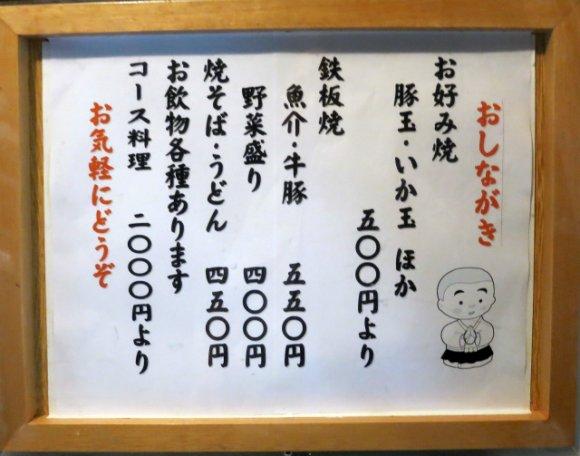 渋谷の超穴場!老舗の味がワンコインで楽しめるお好み焼屋さん