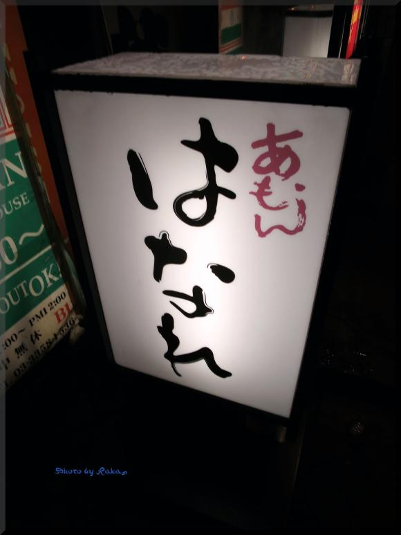 池袋:ステーキ・串焼の銘店で食す、贅沢な炭火焼ハンバーガー