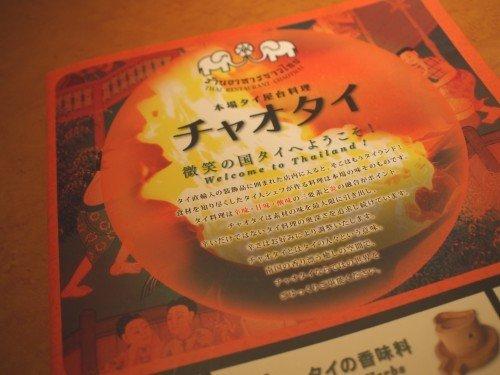 銀座なのにお得過ぎ!充実の6品コースが2300円のタイ料理