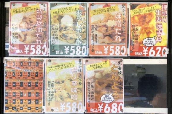 やんちゃな味付けが魅力的!看板のインパクトも凄い「生姜焼き専門店」