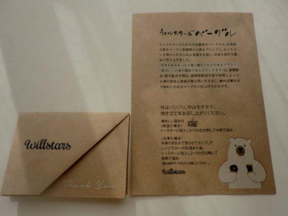 丁寧としか言いようが無い、福岡に来たら行くべきベーグルが美味しいお店